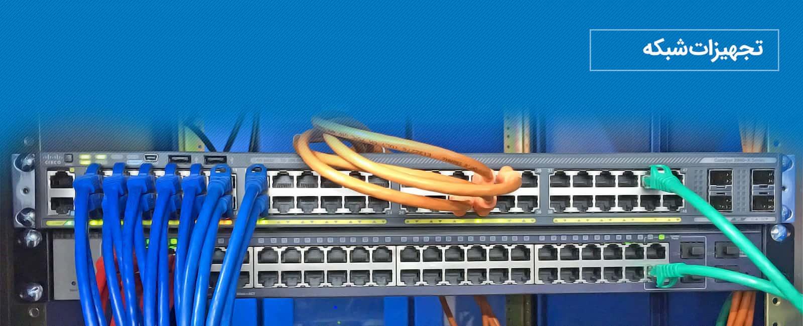 تجهیزات-شبکه
